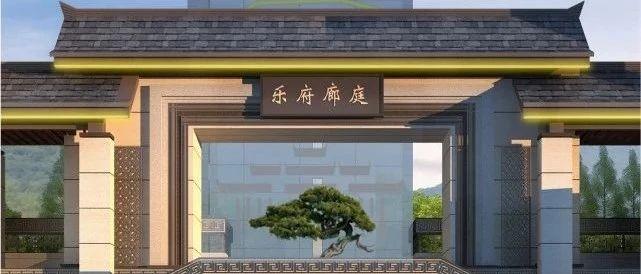 天成·乐府廊庭