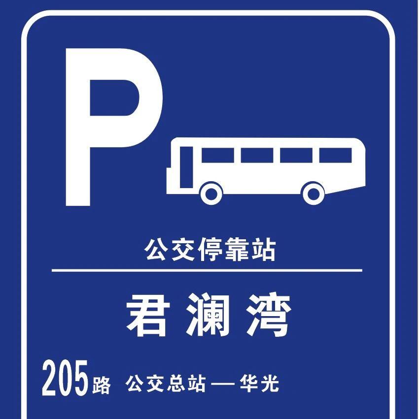 喜讯|洋沙小镇交通利好 205路公交线正式运营啦!