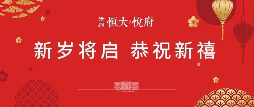沧州恒大悦府|新岁将至,感恩信任,一路温暖相伴!