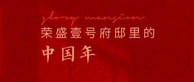 【荣盛华府】寻找记忆中的中国年