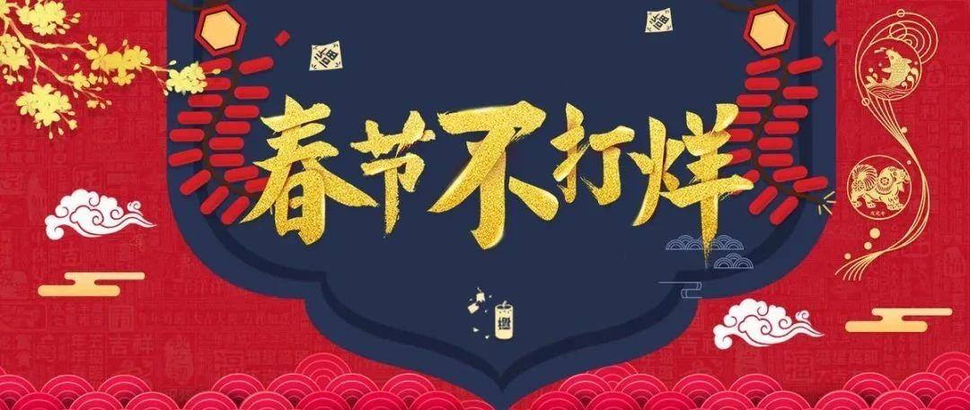 沧州荣盛 | 春节不打烊,六盘联动等您来看房!