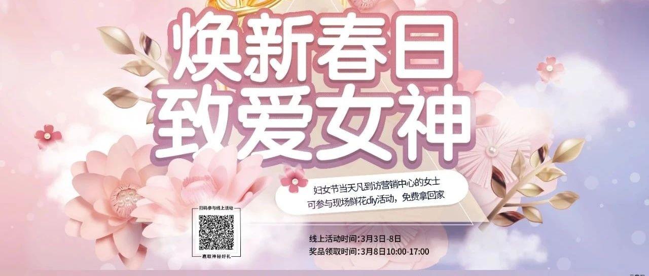 怀化恒大中央广场|3月8日女神节的正确打开方式