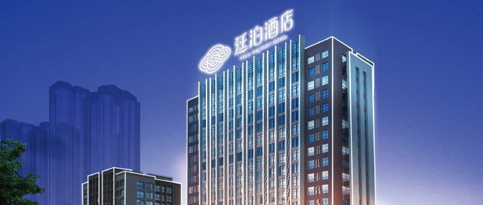 珀林酒店集团进驻桃江,桃江总部基地廷泊酒店签约落地