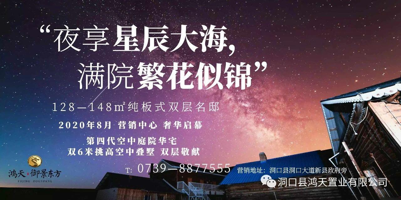 鸿天·御景东方-8月奢华启幕,致敬未来·共谱华章!