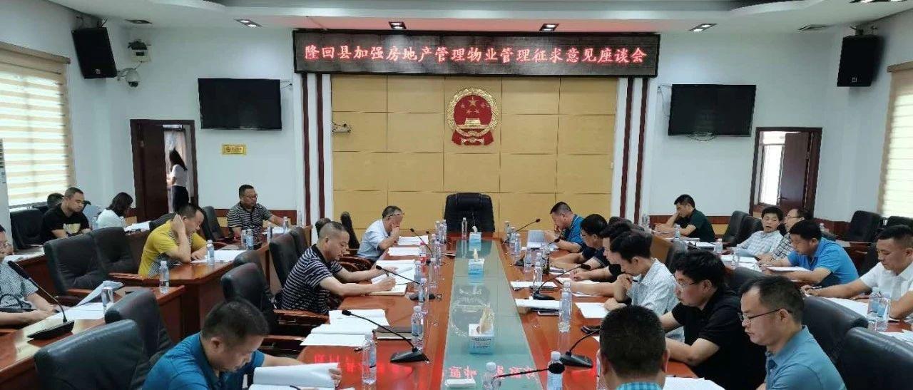 隆回县召开加强房地产管理物业管理征求意见座谈会
