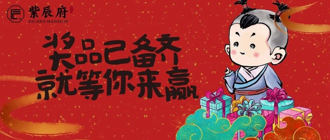 明日之星丨奖品登场 等您来赢!!!