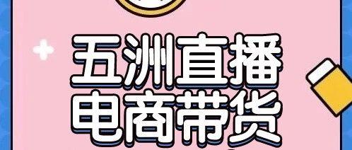 五洲直播电商带货第12场 |12月20日大牌1元抢!抽大奖、领水杯!体验打糍粑!
